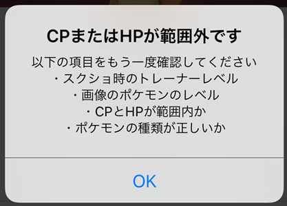 pokemon-go-saikyouno-kotaichi-keisan-app-cp-hp-error