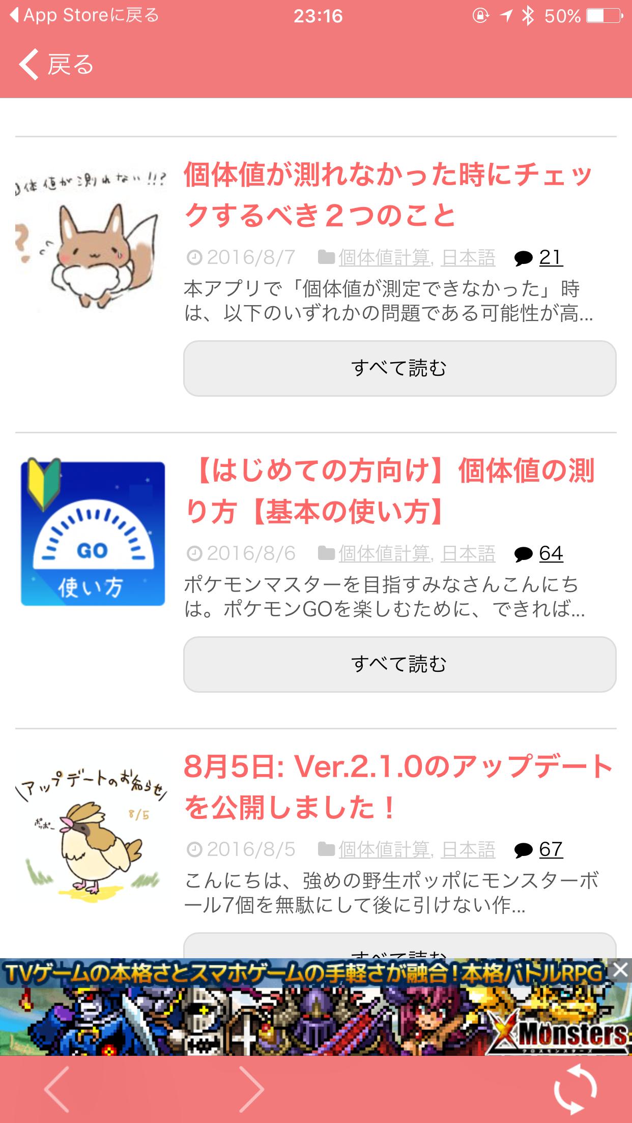 pokemon-go-saikyouno-kotaichi-keisan-app-help