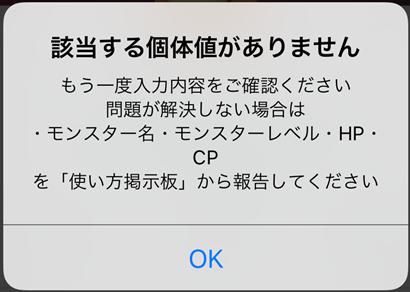 pokemon-go-saikyouno-kotaichi-keisan-app-not-found-error