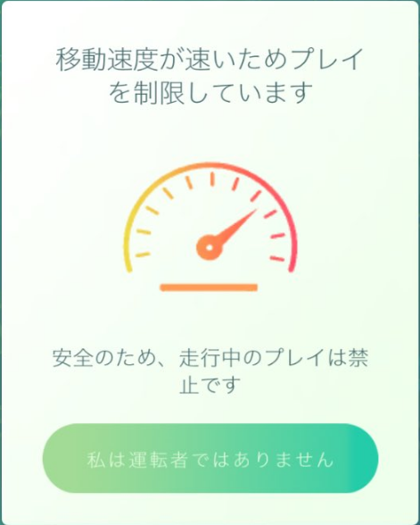 pokemon-go-you-are-going-too-fast