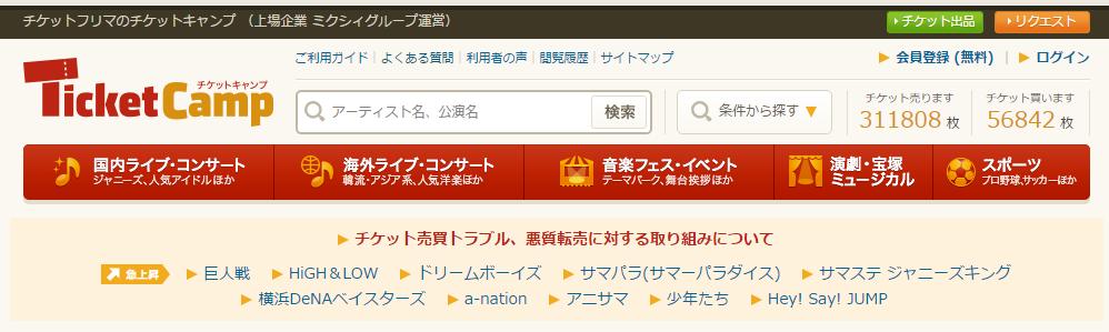 ticketcamp-ticket-kougaku-tenbai-hantai-top-page-2016-08-23