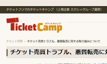 ticketcamp-ticket-kougaku-tenbai-hantai-torikumi