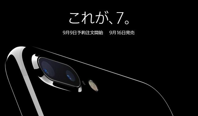 iphone-7-pre-order-icon
