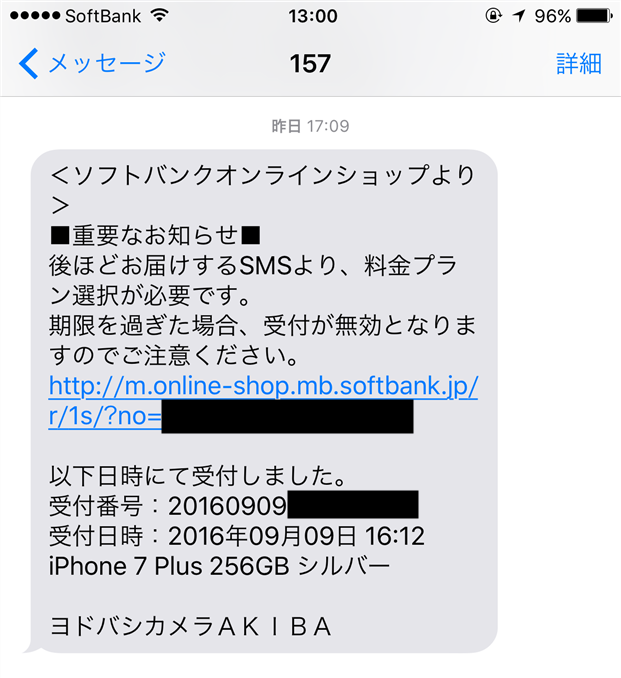 iphone-7-yoyaku-mail-first