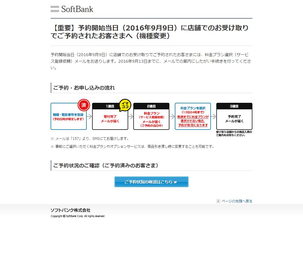 iphone-7-yoyaku-softbank-kishuhen-annai