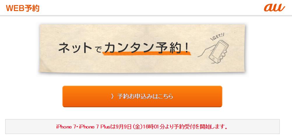 iphone-7-yoyaku-web-page-list-au-web-yoyaku
