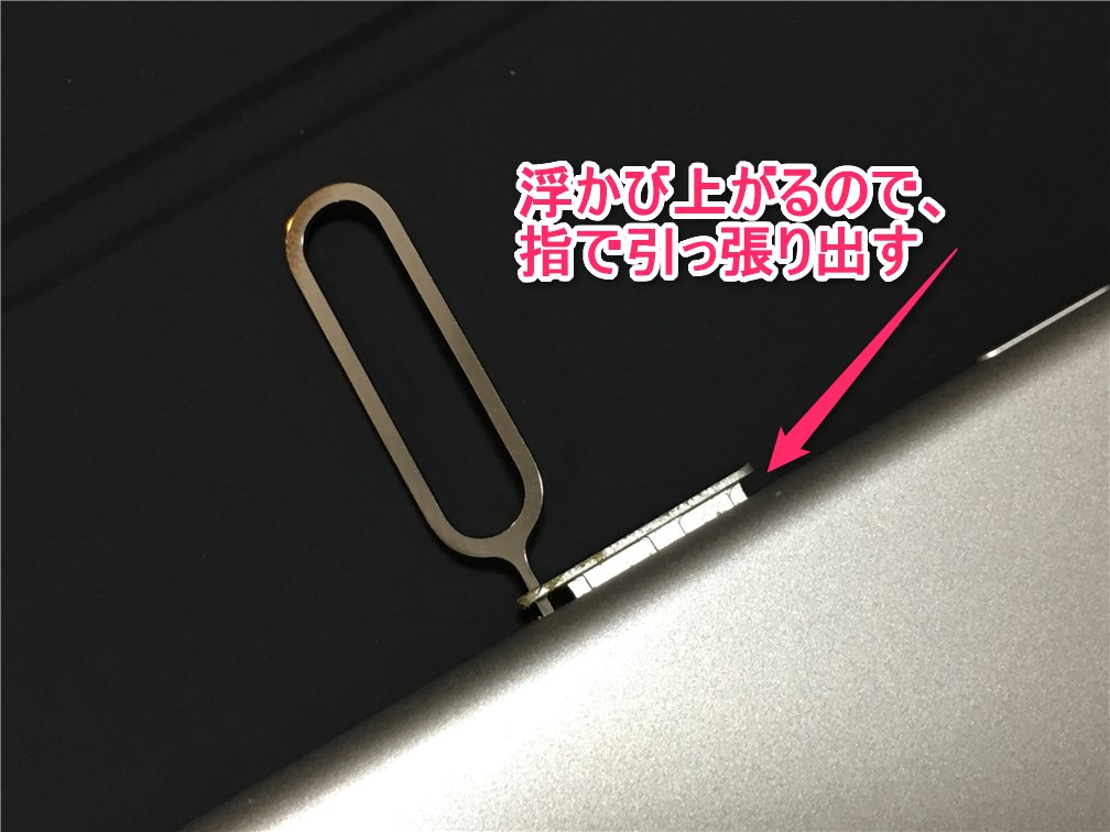 iphone-insert-and-remove-sim-card-kanagu-pull
