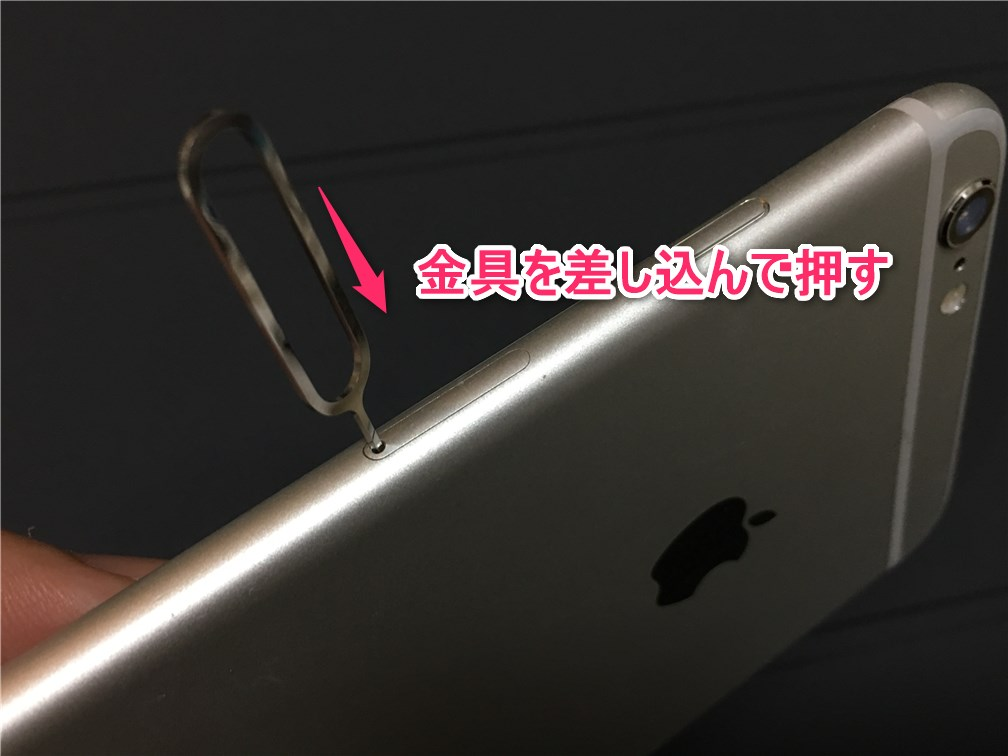 iphone-insert-and-remove-sim-card-kanagu-push