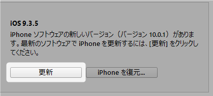 iphone-ios-10-update-instructions-click-update-button-itunes