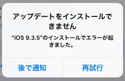 iphone-ios-10-update-ios-9-3-5-error