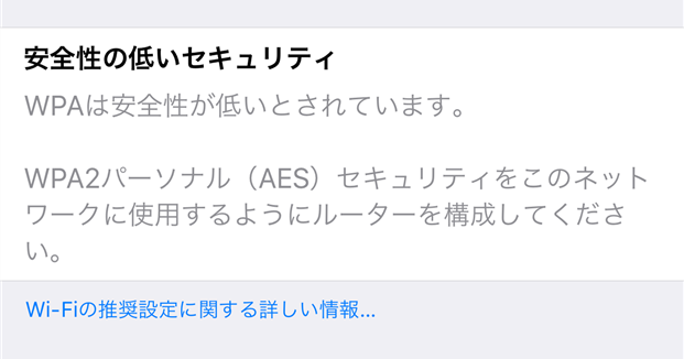 iphone-wifi-security-recommendation-unsafe
