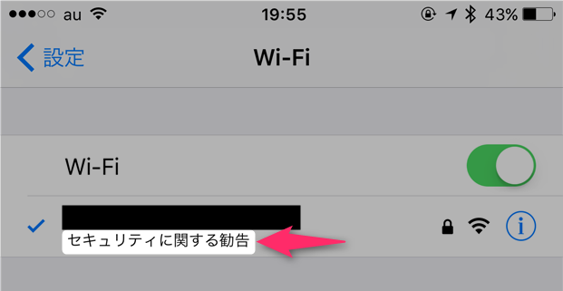 iphone-wifi-security-recommendation