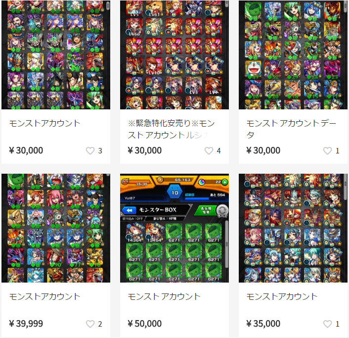mercari-game-data-monster-strike