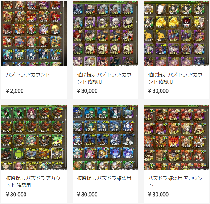 mercari-game-data-puzzle-and-dragons
