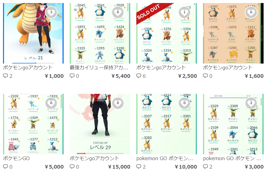 mercari-game-data-rakuma