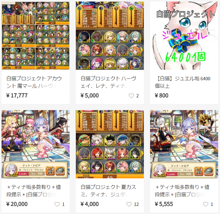 mercari-game-data-shironeko-project