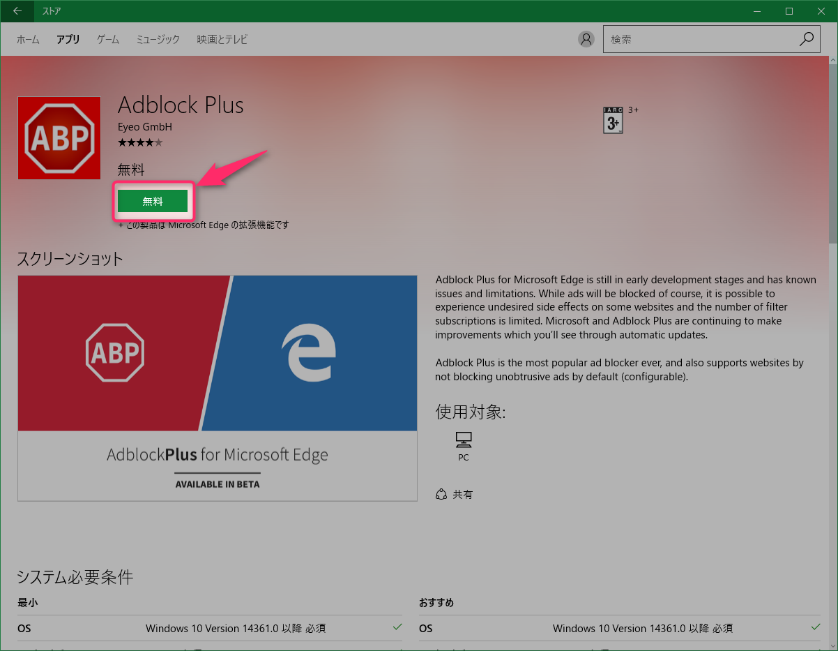microsoft-edge-install-extensions-install-abp