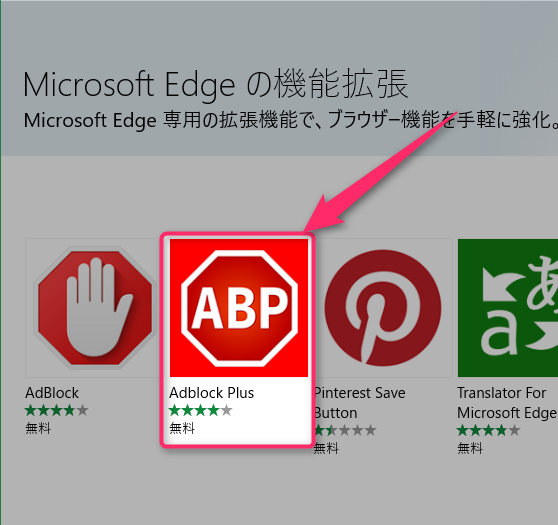 microsoft-edge-install-extensions-select-abp