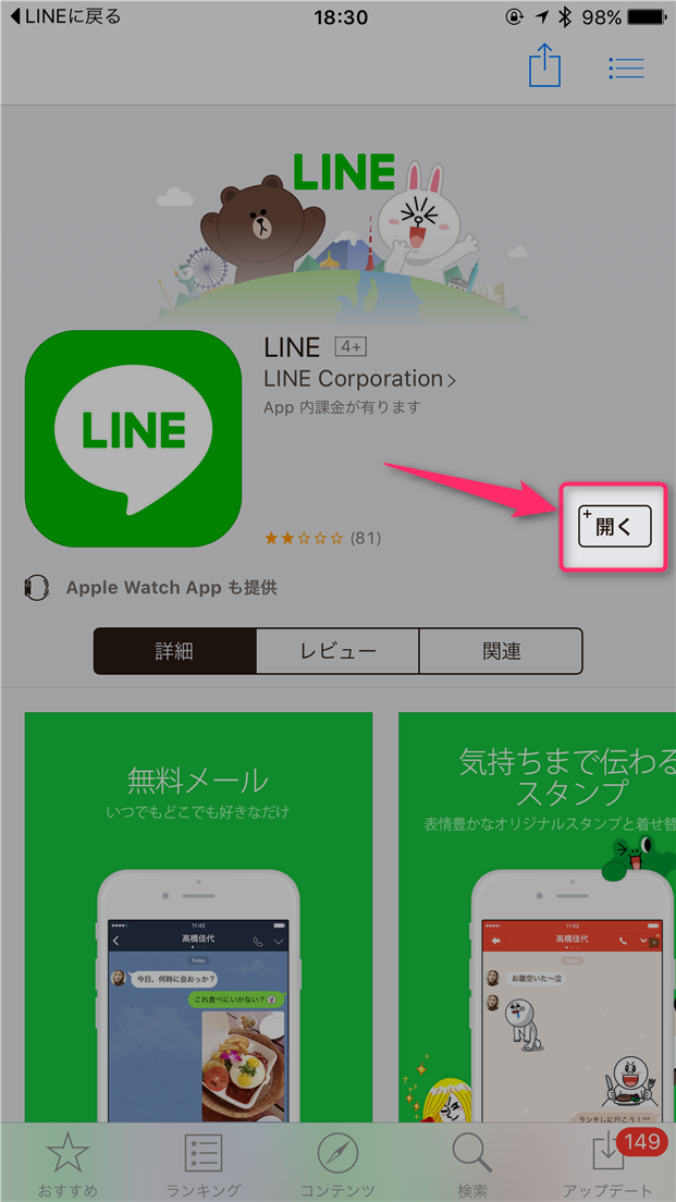 naver-line-how-to-update-app-open-app