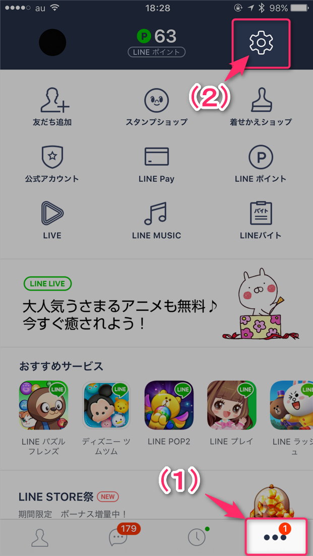 naver-line-how-to-update-app-open-settings