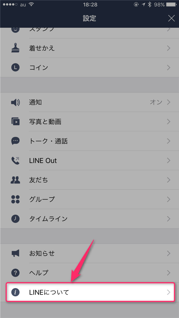 naver-line-how-to-update-app-tap-about