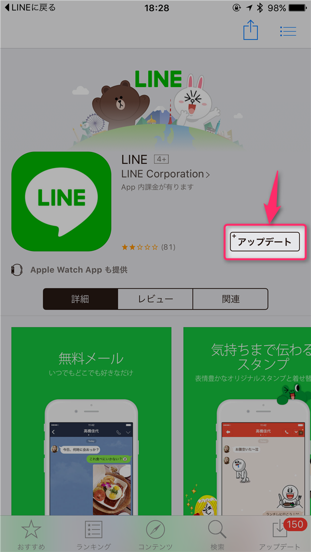 naver-line-how-to-update-app-tap-update