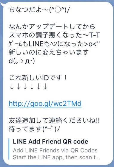 naver-line-spam-chinatsu