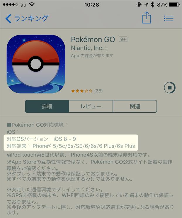 pokemon-go-ios-10-compatibility-appstore