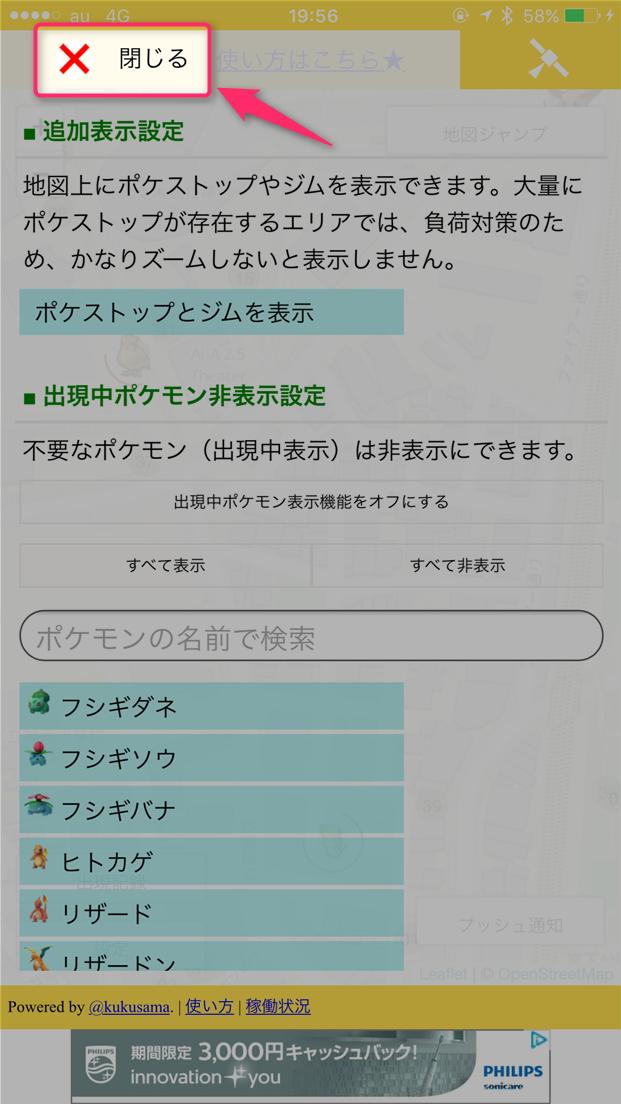 pokemon-go-p-go-search-plot-pokestop-close-settings