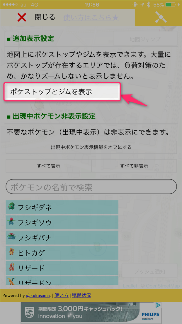pokemon-go-p-go-search-plot-pokestop-tap-on-button
