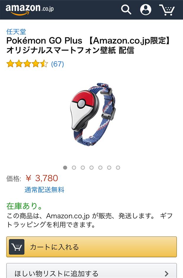 pokemon-go-pokemon-go-plus-amazon-search-answer
