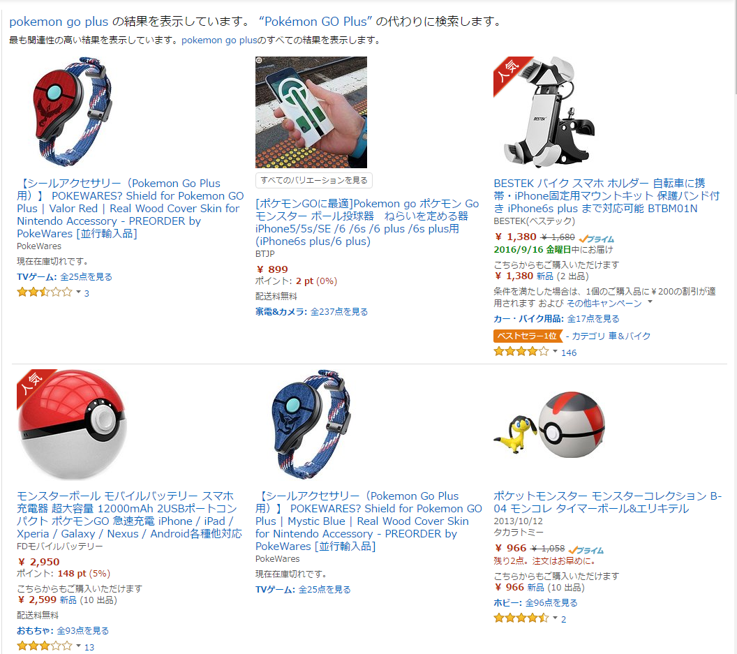 pokemon-go-pokemon-go-plus-amazon-search-result