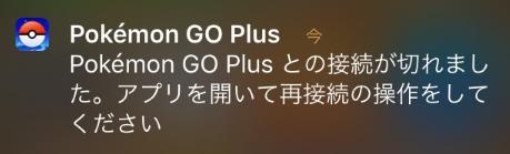 pokemon-go-pokemon-go-plus-notification