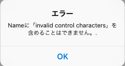 twitter-profile-settings-invalid-escape-characters-error-new-account