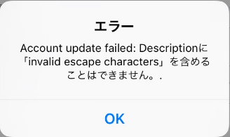 twitter-profile-settings-invalid-escape-characters-error