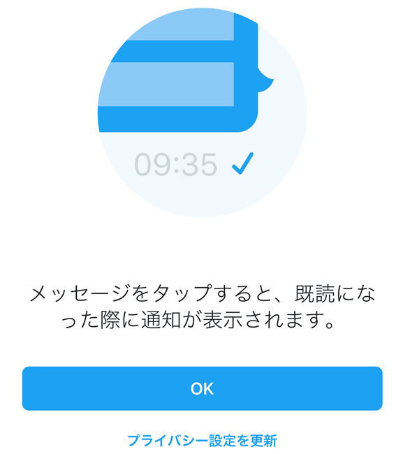 twitter-read-notification-announce
