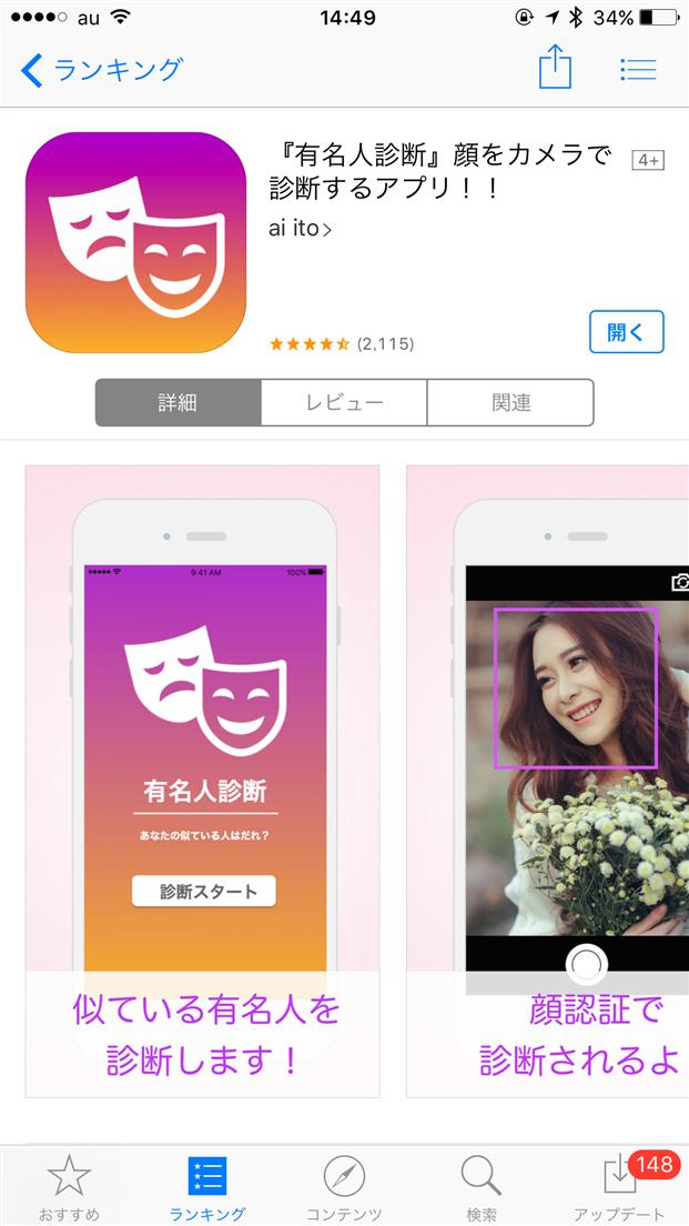 yuumeijin-shindan-app-yuumeijin-shindan