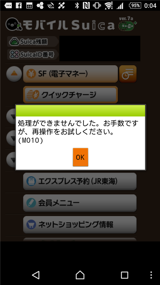 android-mobile-suica-failure-2016-10-25-error-message