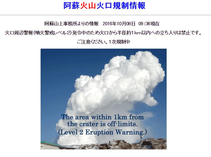 asozan-funka-2016-10-08-official-website-www-aso-ne-jp-volcano-info