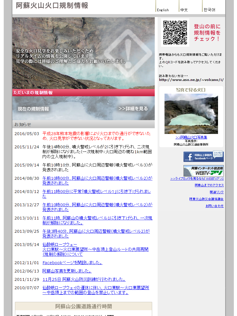 asozan-funka-2016-10-08-official-website-www-aso-ne-jp-volcano