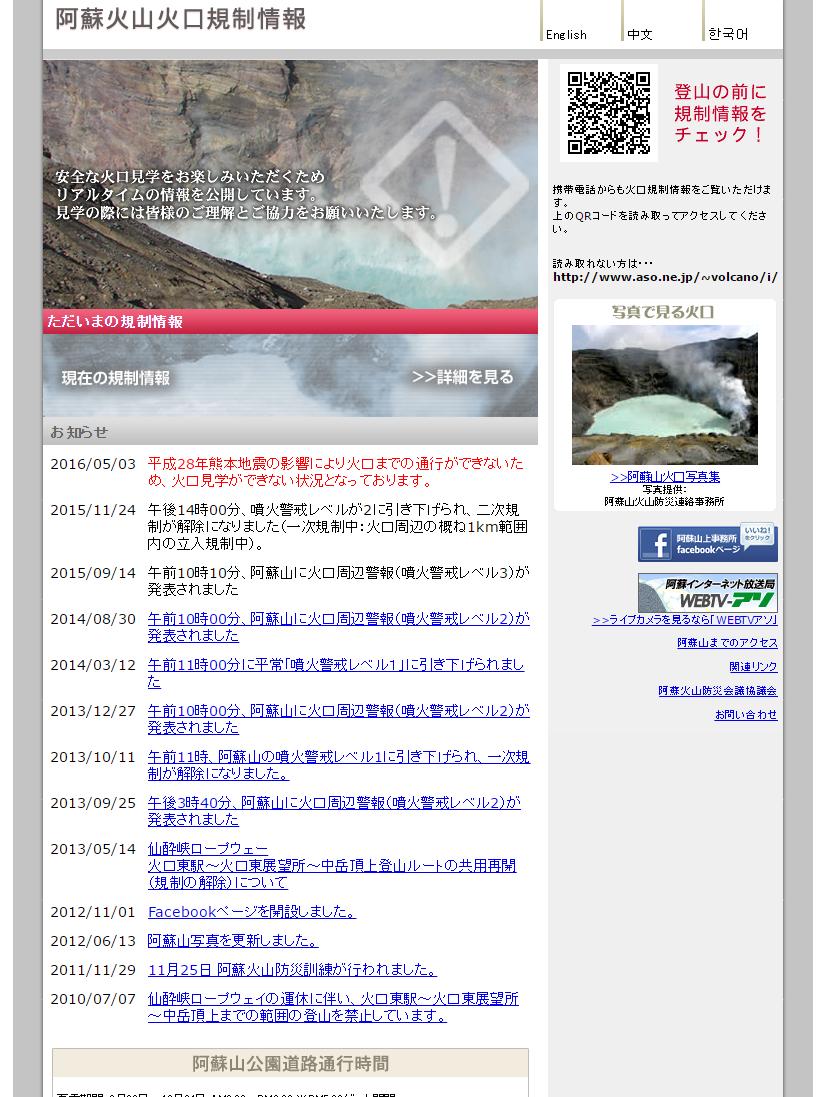 asozan-funka-2016-10-08-official-website-www-aso-ne-jp-volcano