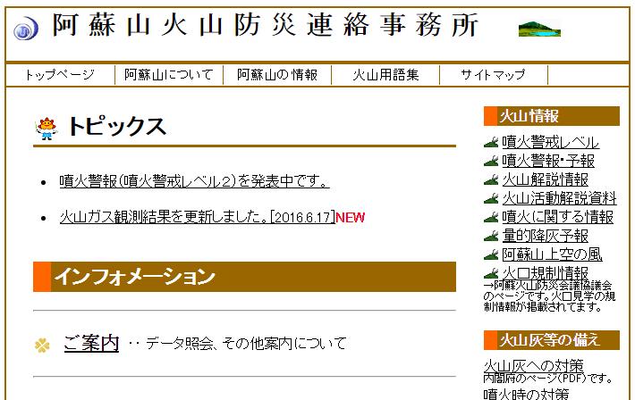 asozan-funka-2016-10-08-official-website-www-jma-net-go-jp-aso
