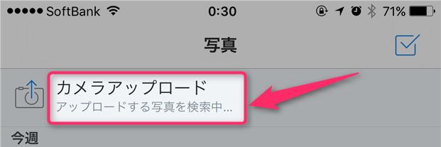 dropbox-iphone-app-slow-photo-search-problem