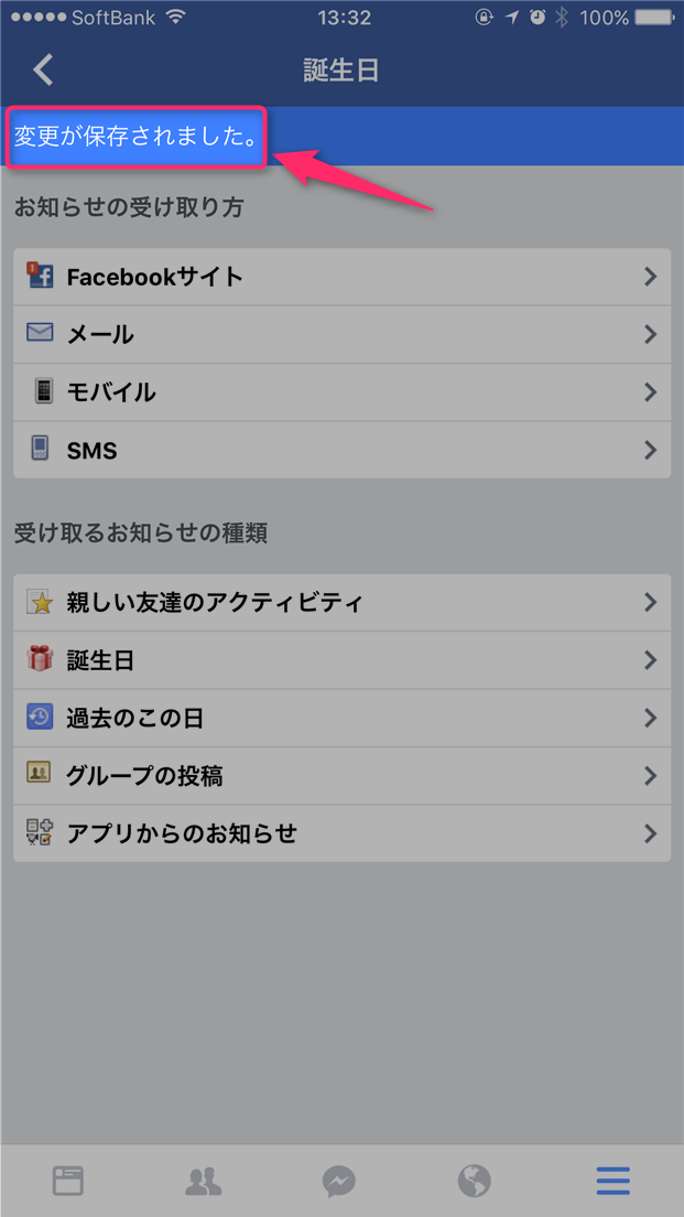 facebook-disable-birthday-notification-finish