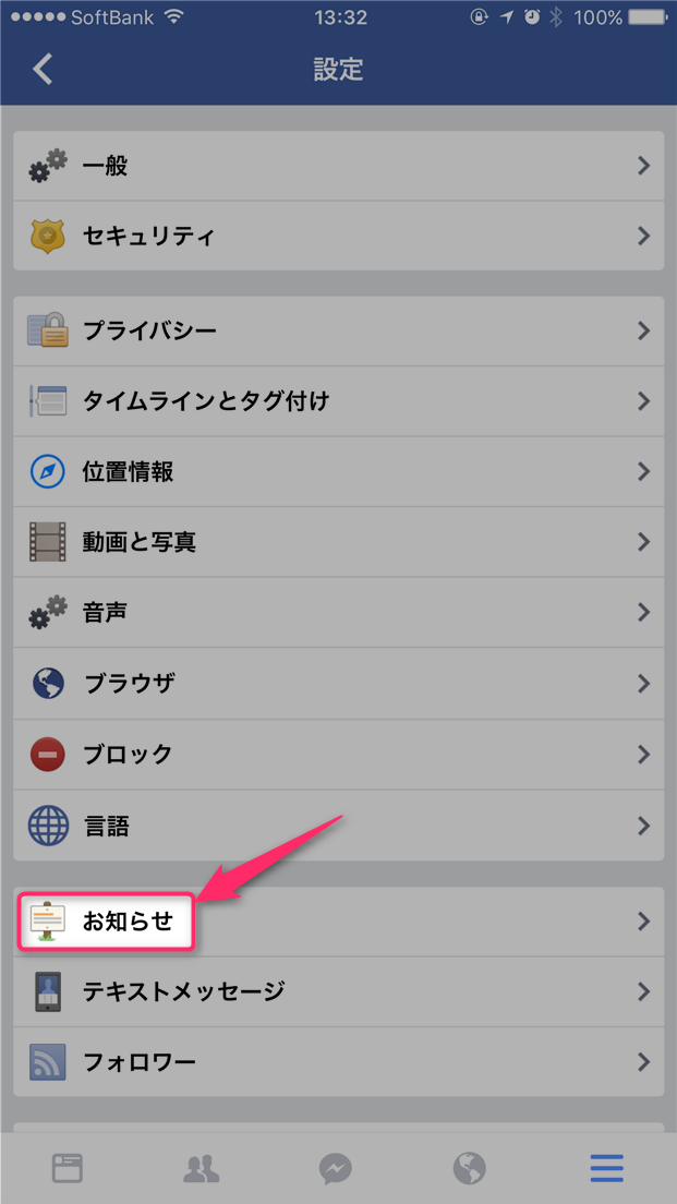 facebook-disable-birthday-notification-open-oshirase-settings