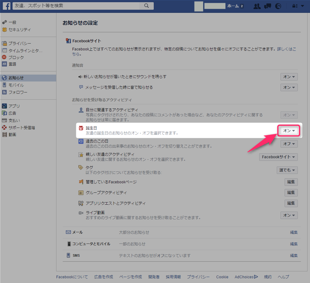 facebook-disable-birthday-notification-web-change-birthday-oshirase-settings