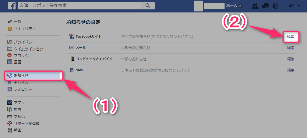 facebook-disable-birthday-notification-web-open-site-oshirase-settings
