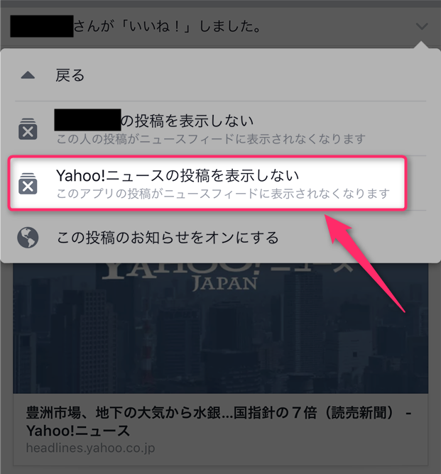 facebook-iine-shimashita-post-hide-app-post