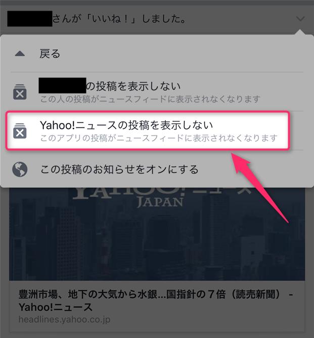 facebook-iine-shimashita-post-hide-app-post