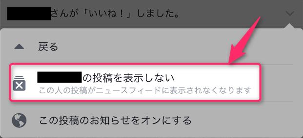 facebook-iine-shimashita-post-hide-friend-of-friend-post